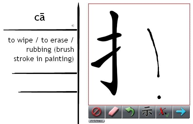 chinesisch schreiben lernen chinesische zeichen. Black Bedroom Furniture Sets. Home Design Ideas