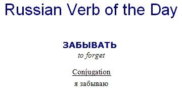 Täglich russische Verben Screenshot